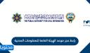 رابط حجز موعد الهيئة العامة للمعلومات المدنية