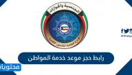 رابط حجز موعد خدمة المواطن الكويت