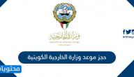 رابط حجز موعد وزارة الخارجية الكويتية