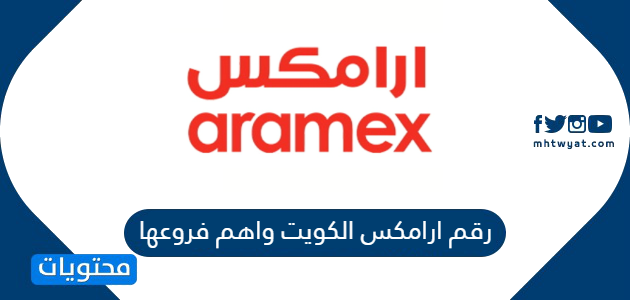 رقم ارامكس الكويت واهم فروعها