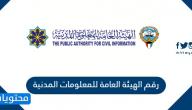 رقم الهيئة العامة للمعلومات المدنية الكويت