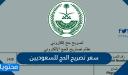 سعر تصريح الحج للسعوديين 1441