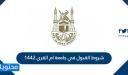 شروط القبول في جامعة ام القرى 1442