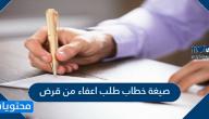صيغة خطاب طلب اعفاء من قرض