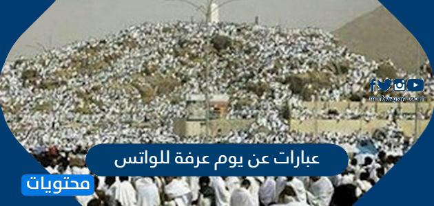 عبارات عن يوم عرفة للواتس اب 2020/1441