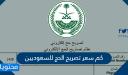 كم سعر تصريح الحج للسعوديين 1441