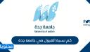 كم نسبة القبول في جامعة جدة
