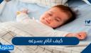 كيف انام بسرعه .. طرق مجربة للنوم بعمق وسهولة