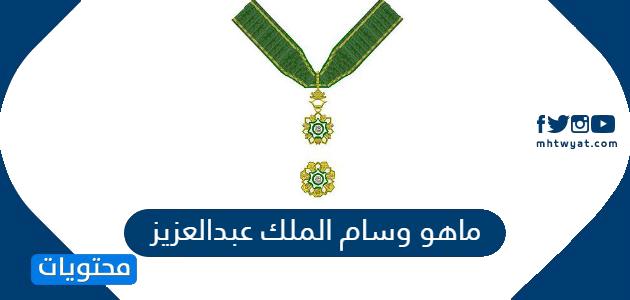 ماهو وسام الملك عبدالعزيز