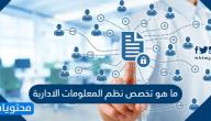 ما هو تخصص نظم المعلومات الادارية