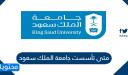 متى تأسست جامعة الملك سعود وما الكليات التي تضمها