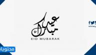 مخطوطات عيد الاضحى المبارك 2020