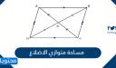 كيفية حساب مساحة متوازي الاضلاع بالتفصيل مع امثلة محلولة