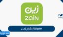 معرفة رقم زين السعودية .. طريقة معرفة رقم شريحة زين بالتفصيل