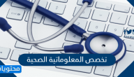 معلومات عن تخصص المعلوماتية الصحية