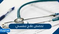 معلومات عن تخصص علاج تنفسي