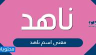 معنى اسم ناهد nahed وصفات حاملة الاسم