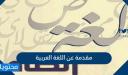 مقدمة عن اللغة العربية للابحاث والاذاعة