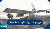 من هو مخترع الطائرة ذات المحرك