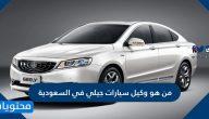 من هو وكيل سيارات Mg في السعودية موقع محتويات
