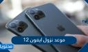 موعد نزول ايفون 12 وما هي أهم مواصفاته وسعره