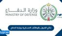 نتائج القبول بالوظائف العسكرية بوزارة الدفاع عبر بوابة التجنيد الموحد