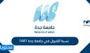 نسبة القبول في جامعة جدة 1441