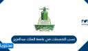 نسب التخصصات في جامعة الملك عبدالعزيز 1442