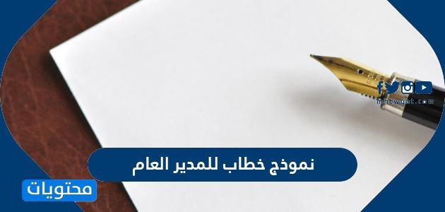 نموذج خطاب للمدير العام وخطوات كتابته موقع محتويات