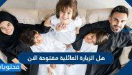 هل الزيارة العائلية مفتوحة الان 2020