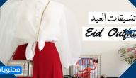تنسيقات عيد الاضحى واجمل التوزيعات