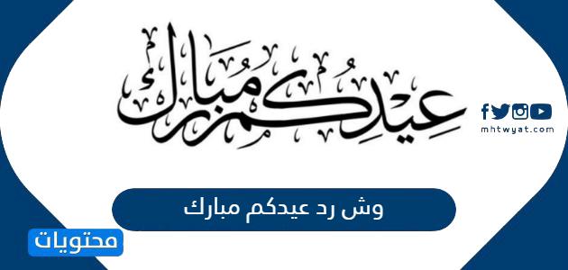 وش رد عيدكم مبارك وش ارد على عيدك مبارك موقع محتويات