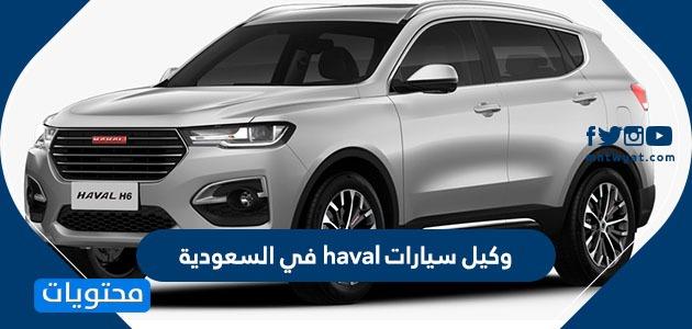 وكيل سيارات Haval في السعودية موقع محتويات