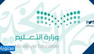 بطاقة تهنئة عيد الاضحى وزارة التعليم