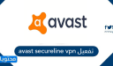 avast secureline vpn تفعيل
