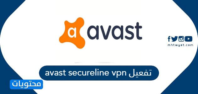 avast secureline vpn تفعيل