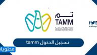tamm تسجيل الدخول لخدمة تم 2020