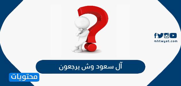 آل سعود وش يرجعون