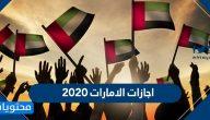 اجازات الامارات 2020 واوقات العطل الرسمية