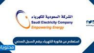 استعلام عن فاتورة الكهرباء برقم السجل المدني