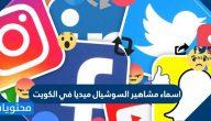 اسماء مشاهير السوشيال ميديا في الكويت