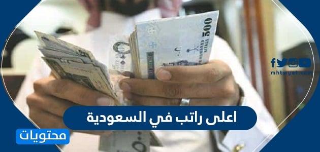 اعلى راتب في السعودية قائمة اعلى رواتب في السعودية موقع محتويات