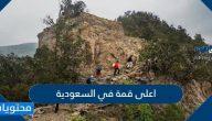اعلى قمة في السعودية وحقيقة اكتشاف اعلى قمة جبلية في المملكة