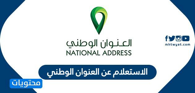 الاستعلام عن العنوان الوطني الخاص بي برقم الهوية بالخطوات
