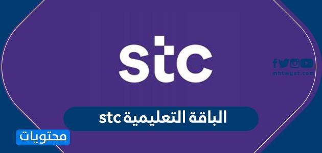 الباقة التعليمية Stc موقع محتويات
