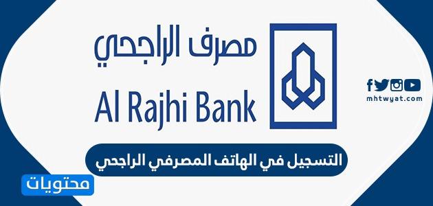 التسجيل في الهاتف المصرفي الراجحي موقع محتويات