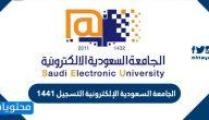 الجامعة السعودية الإلكترونية التسجيل 1441