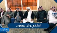 الحلافي وش يرجعون … اصل قبيلة الحلافي من وين