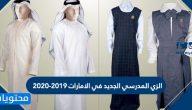 الزي المدرسي الجديد في الامارات 2019-2020