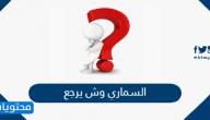 السماري وش يرجع .. اصل عائلة السماري من وين
